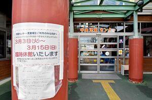 新型コロナウイルスへの感染拡大防止で休館している中央児童センター=佐賀市