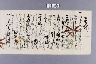 閑叟公からの手紙(11) 大人の貢姫にも再度進言