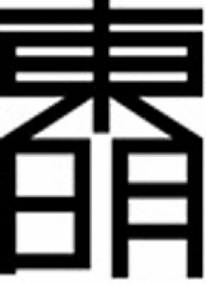 東明館編 さくらフェスタに七不思議… 進学校なのに楽しい雰囲気