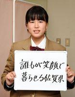 神埼清明高校3年・樋口凜さん(18)=神埼市=