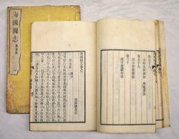 『海国図志』(多久市郷土資料館蔵)
