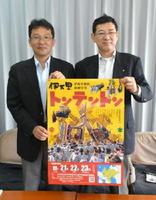 伊万里トンテントンへの来場を呼び掛ける実行委員会の櫻井徳幸委員長(右)と岩橋一正事務局長