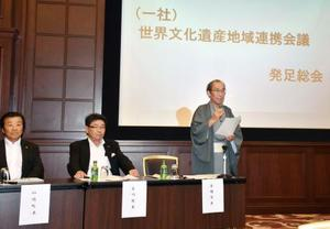 世界文化遺産の地元市町村長らが出席した「世界文化遺産地域連携会議」の総会=6日午後、東京都千代田区