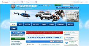 佐賀県警のウェブサイト。外国人の方も閲覧できるよう、英語など約100言語に翻訳できるようになった