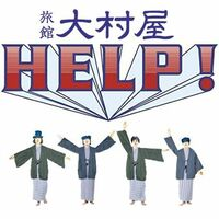 ビートルズの名曲にちなんで「HELP!旅館大村屋」と銘打ち、2年間の期限付きの前売り券を売り出している
