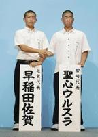 対戦が決まり、聖心ウルスラ学園の赤木優太主将(右)と握手する早稲田佐賀の占部晃太朗主将=4日午後、大阪市