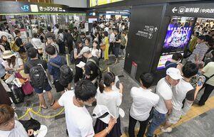 台風10号の接近によりJR西日本が15日の山陽新幹線新大阪―小倉間の終日運休を決定。博多駅では切符の払い戻しを求める人たちなどが長い列をつくった=14日午後