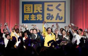 国民民主党の党大会で気勢を上げる玉木代表(中央左)ら=12日午後、東京都内のホテル