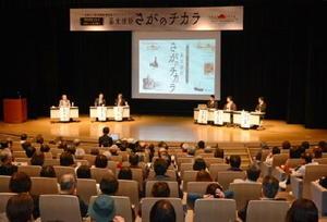 歴史学者らが幕末佐賀藩について意見を交わした明治維新150年記念シンポジウム=佐賀市のアバンセ
