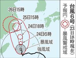 台風6号の予想進路(23日18時現在)