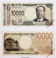 1万円の新紙幣の表(上)と裏(下)の見本。渋沢栄一が採用された