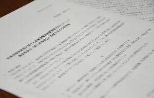 女性の遺族が県公安委員会に提出した要望書。第三者委員会を設置した上での再調査を求めている