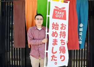 飲食店支援のため「テイクアウトのぼり」を製作した安田染工場の福多哲二代表=唐津市西旗町