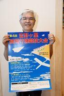 紙飛行機飛ばそう 27日と11月3日、吉野ケ里で