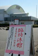 <新型コロナ>佐賀市が約130の公共施設を一斉休館 利用…