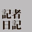 記者日記 愛車のセカンドキャリア