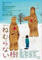 第1回笹井宏之賞の受賞作を掲載する短歌ムック「ねむらない樹」vol.2