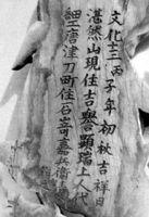 赤獅子の生みの親とされる石崎嘉兵衛の名前が刻まれた仁王像の背面銘文(唐津市西寺町の浄土寺所蔵)