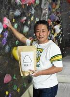 クライミング競技専用のチョークを開発したグリーンテクノ21の下浩史社長