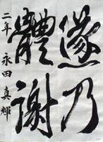 「臨 伊都内親王願文」永田 真輝(神埼2年)