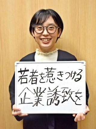 <若者の1票・県議選>馬場菜摘さん(23)会社員