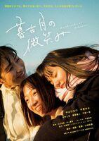上映作品「暮古月の微笑み」のチラシ(提供写真)