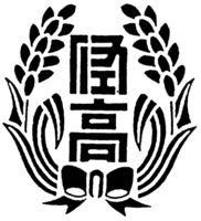 佐賀農業校章
