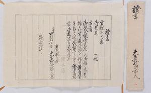 細川家の武器・武具を家臣に預けていたと書かれた証書=九州国立博物館(提供写真)