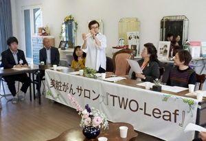 初回の会合を開いた美粧がんサロン「TWO LEAF」=佐賀市与賀町