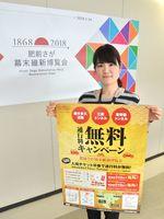 維新博テーマ館のチケット半券で、県内有料道路が無料利用できるキャンペーンのポスター=佐賀県庁