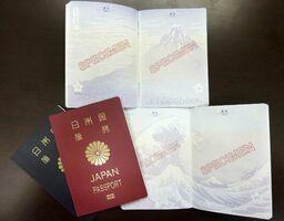 偽造防止対策が強化された新しいデザインの旅券の見本