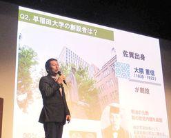 早稲田大学の学生らを前に講演する山口祥義知事=東京・新宿の早大大隈記念講堂