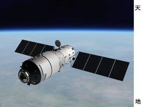 中国宇宙施設、地球落下へ