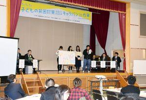 子どもの貧困対策を考えるシンポジウムで意見を述べる学生たち=佐賀市の県駅北館