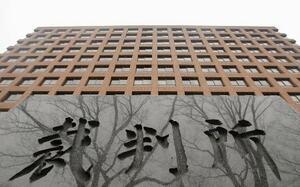 名古屋高裁