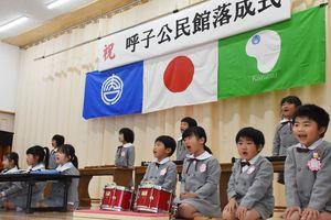 呼子公民館の落成式で歌を披露した呼子中央こども園の園児たち