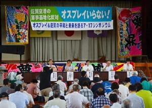 佐賀空港へのオスプレイ配備計画に反対して開かれたシンポジウム=17日、佐賀市川副町の南川副小体育館