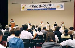 全教の教研集会が開幕、長野