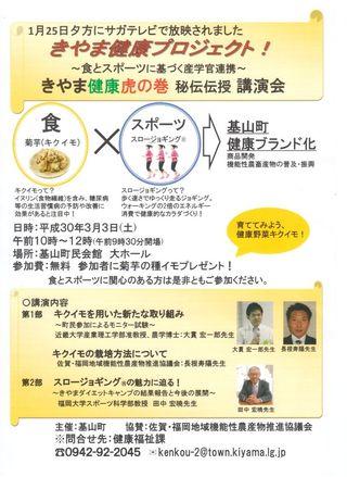 3月3日に健康づくり講演会 基山町民会館