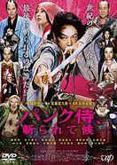 DVD「パンク侍、斬られて候」