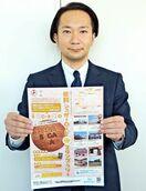 「シュガーロード」日本遺産登録記念しスタンプラリー 11…
