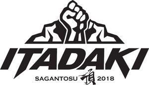 2018サガン鳥栖スローガンのロゴ(C)SAGAN DREAMS CO.,LTD.