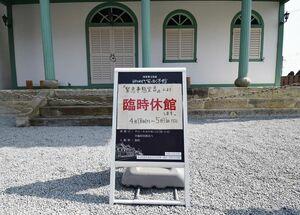 旧田代家西洋館の休館をお知らせする案内表示