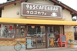 965CAFE&BAR(クロゴ カフェ バー)