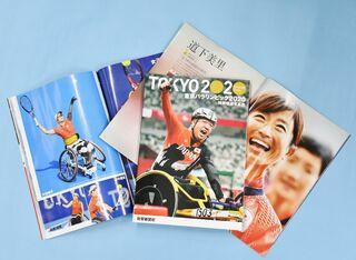 大谷、道下…感動再び 東京パラリンピック写真集発売