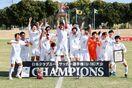 サガン鳥栖U-18が初優勝 日本クラブユース選手権 U-…