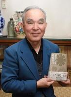 『龍造寺家と鍋嶋直茂』と出版した市丸さん