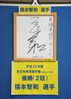 1月の全日本卓球選手権で優勝した張本智和選手のサイン=鳥栖市桜町の鳥栖卓球センター