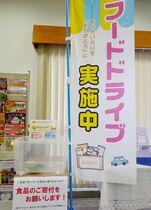 郵便局に食品寄付ボックス NPO…