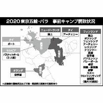 五輪開幕まで半年、佐賀県と3市受…